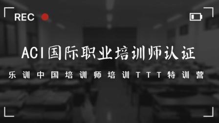 ACI国际职业培训师认证-乐训中国培训师培训TTT特训营1