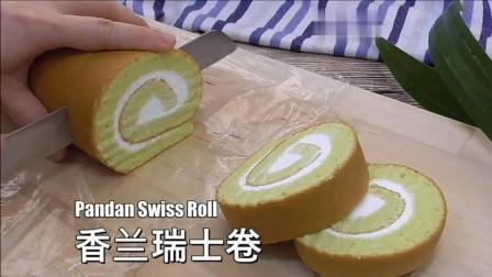 教你做: 香兰瑞士卷蛋糕 , 简单好学又好吃, 全家人都爱吃