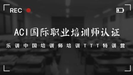 ACI国际职业培训师认证-乐训中国培训师培训TTT特训营2