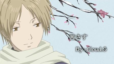 【Cloud指弹附谱】 夏目友人帐 第五季ED~Arranged by Cloud.S