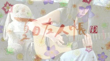 【Cloud指弹附谱】Floria~夏目友人帐第六季OP  ~Arranged by Cloud.S