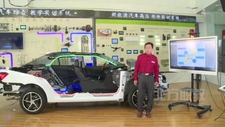 汽车高压电器维修安全防护_北方汽修视频教程
