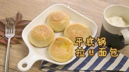"""up主用平底锅做面包, 烤箱: """"我不要面子啊! """""""