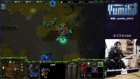 [山岭猎头效果]魔兽争霸 互动2v2 Yumiko第一视角