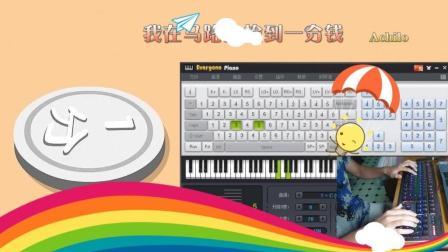 我在马路边捡到一分钱-EOP键盘钢琴免费钢琴谱五线谱下载