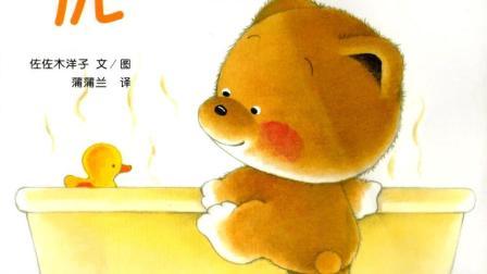 视频绘本故事 小熊宝宝绘本《洗澡》