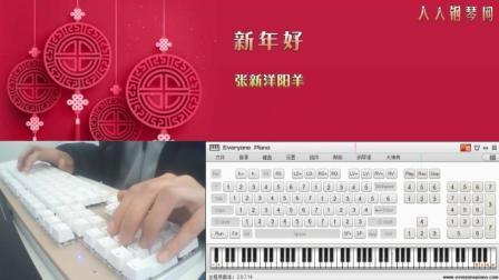新年好-EOP键盘钢琴免费五线谱双手键盘下载