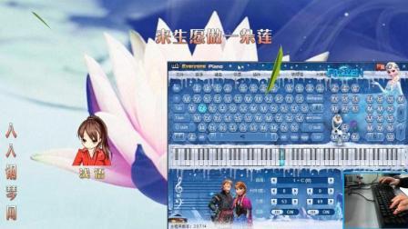 来生愿做一朵莲-EOP键盘钢琴免费钢琴谱双手简谱下载