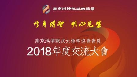 南京洪传陈式太极拳 2018会员年会精彩集锦