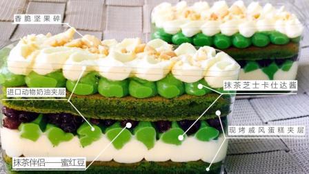 日式抹茶蜜红豆盒子蛋糕(抹茶控的福利)