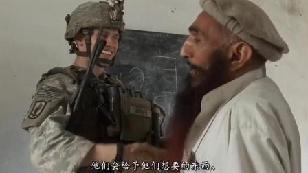 """驻扎阿富汗美军如何与当地穆斯林""""和睦相处""""的"""