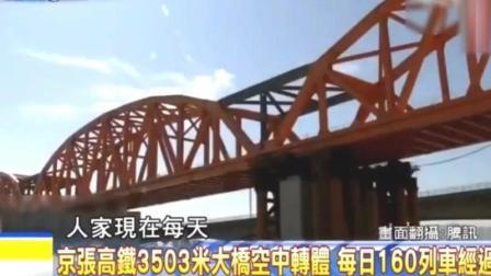 台湾主持人跳起来, 中国让这个超级大国流泪