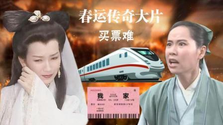 白娘子许仙春运疯抢火车票, 周杰伦哭唱《买票难》