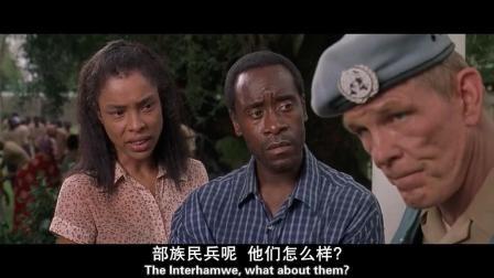 《卢旺达饭店》饭店经理失去胡图族军官的庇佑,灭亡即将到来