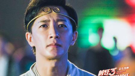 《前任3:再见前任》催泪片段 韩庚扮至尊宝于文文狂吃芒果