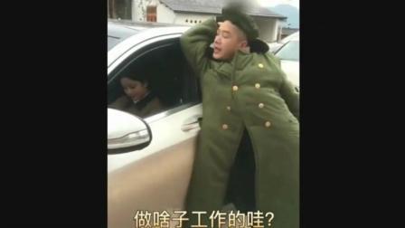 搞笑四川方言 小伙炫耀自己的老婆, 结果老婆坐别人的车跑了