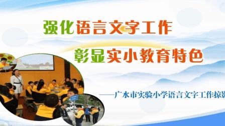 广水市实验小学语言文字工作汇报