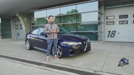 小法拉利?上赛试驾阿尔法·罗密欧Giulia四叶草版,高性能的豪华轿车