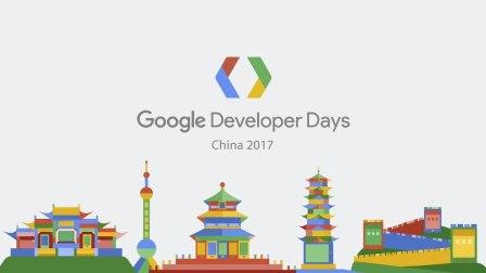 GDD China Highlights '17 - 2017 Google 开发者大会