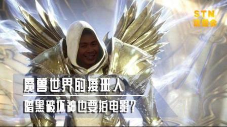 【STN的选题会12】 魔兽世界的接班人, 暗黑破坏神也要拍电影?