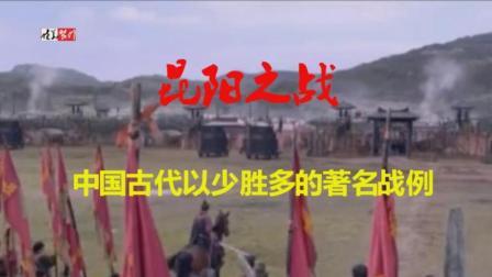 昆阳之战  中国古代以少胜多的著名战例