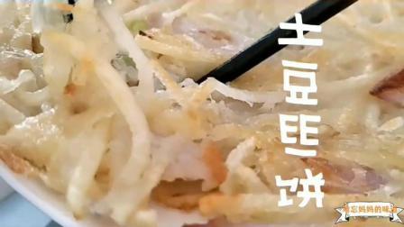 超级好吃又好做的家常土豆丝饼, 绝对是味道不错的一道休闲美食!