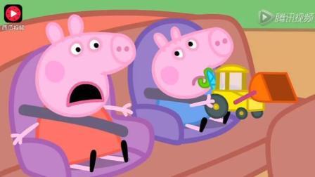 小猪佩琪: 佩琪一家的运气真好来回都赶上挖路, 不过乔治就是喜欢挖路