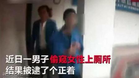 猥琐男子女厕所偷窥 被当场抓住报警