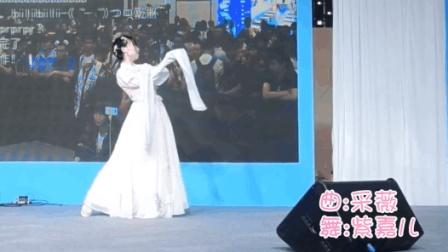 【紫嘉儿】漫展上的汉服小姐姐-水袖舞 采薇