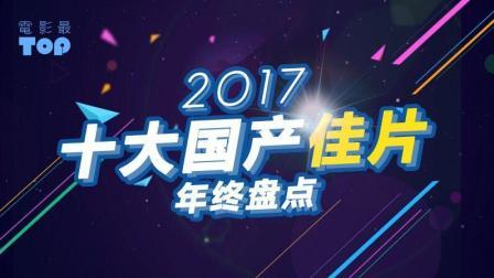 独家盘点 2017年度十大国产佳片