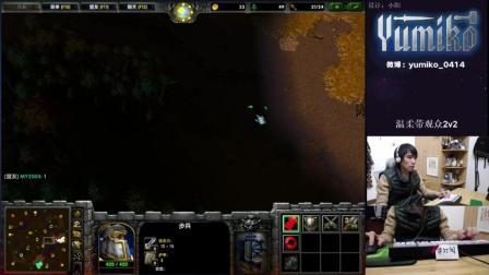 [升级版一波流]魔兽争霸 互动2v2 Yumiko第一视角