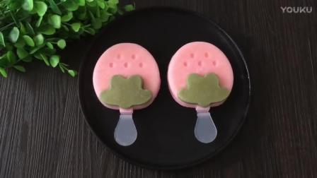 烘焙教程百度云 草莓冰激凌的制作方法pt0 烘焙用彩垫使用教程