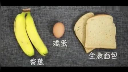 低脂减肥餐, 香蕉吐司卷, 吃不胖的美食