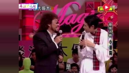 小沈阳在第一次在台湾参加综艺大哥大, 跟张菲比谁能搞笑