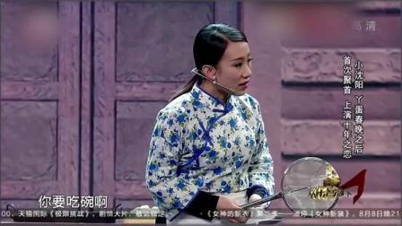 小沈阳: 来碗不要皮不要馅的馄饨, 丫蛋: 你要吃碗啊?