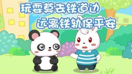 兔小贝安全教育动画第一季 013 切勿在铁轨附近玩耍