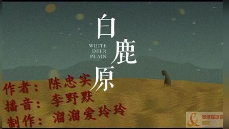 有声小说《白鹿原》全集, 感谢朋友们的支持