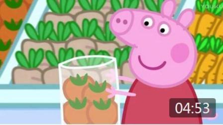 小猪佩奇吃冰淇淋医院 粉红猪小妹真贪吃第六季