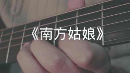 吉他弹唱赵雷《南方姑娘》一首好听的民谣歌曲
