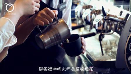 咖啡师制作拿铁拉花的全过程