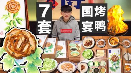 「出发吧阿伦」这可能是京城颜值最高的烤鸭了, 还把整条胡同都搬进了店