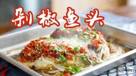 【曼食慢语】0厨艺新手也能做出的饭店级剁椒鱼头, 只要4步