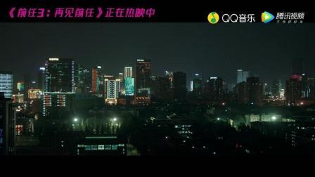 《前任3: 再见前任》插曲《体面》MV