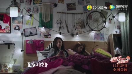 《前任3: 再见前任》主题曲《说散就散》MV