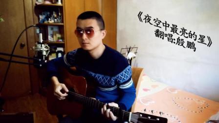 逃跑计划-《夜空中最亮的星》-吉他弹唱-殷鹏