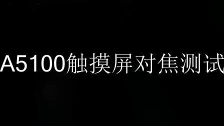 索尼微单ILCE-a5100+FE18-105触摸对焦测试, 对焦系统完爆a6300a6000