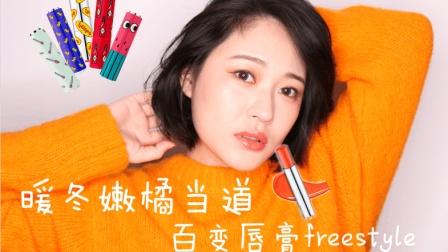 【HelenQueen】HiKiss  百变唇膏 暖冬嫩橘当道