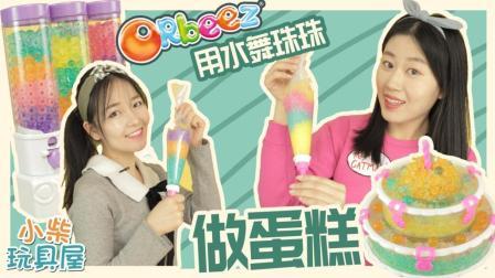 小柴玩具屋 超人气Orbeez水舞珠珠!一起DIY彩虹蛋糕吧!