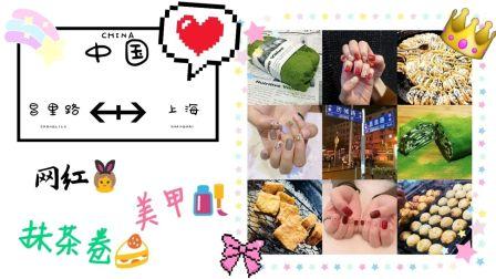 饭<自制网红抹茶卷!~和最爱女人昌里路做指甲!~VLOG