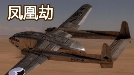 几分钟看完, 飞机迫降沙漠, 重新造飞机求生的电影《凤凰劫》